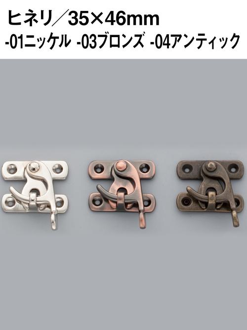 ヒネリ/カシメ式/35×46mm [協進エル]