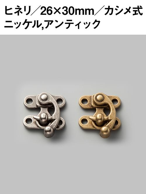 ヒネリ/カシメ式/26×30mm [協進エル]