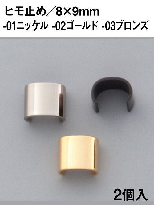 ヒモ止め/8×9mm【2コ】 [協進エル]