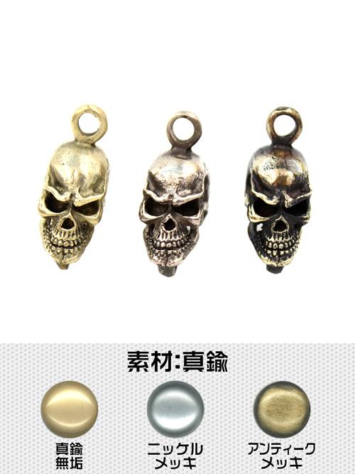 真鍮製スカルパーツ/カン付 [30%OFF]