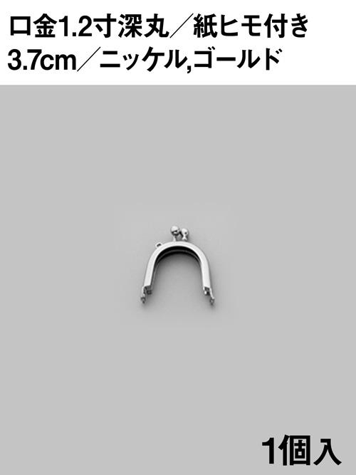 口金1.2寸深丸/2色 [協進エル]