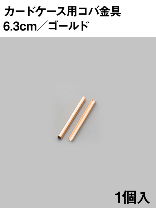 カードケース用コバ金具 [協進エル] [20%OFF]
