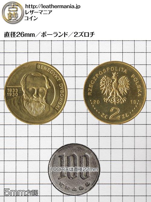 コイン/ポーランド/2ズロチ/26mm [10%OFF]