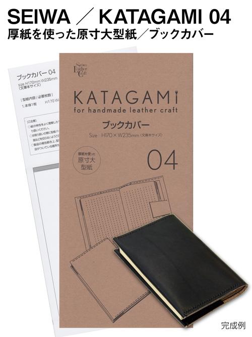 型紙/KATAGAMI/04/ブックカバー [SEIWA] [10%OFF]