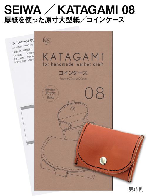 型紙/KATAGAMI/08/コインケース [SEIWA] [10%OFF]