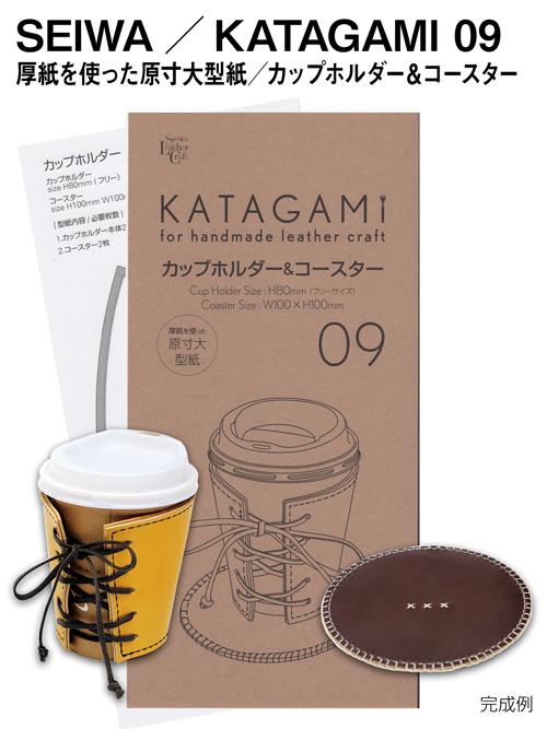 型紙/KATAGAMI/09/カップホルダー&コースター [SEIWA] [10%OFF]