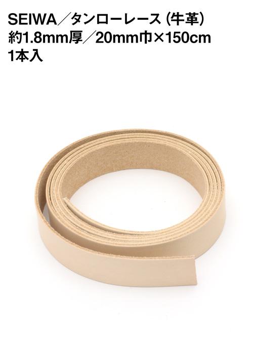 タンローレース/20mm巾×150cm [SEIWA] [20%OFF]