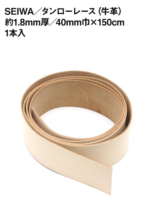 タンローレース/40mm巾×150cm [SEIWA] [50%OFF]