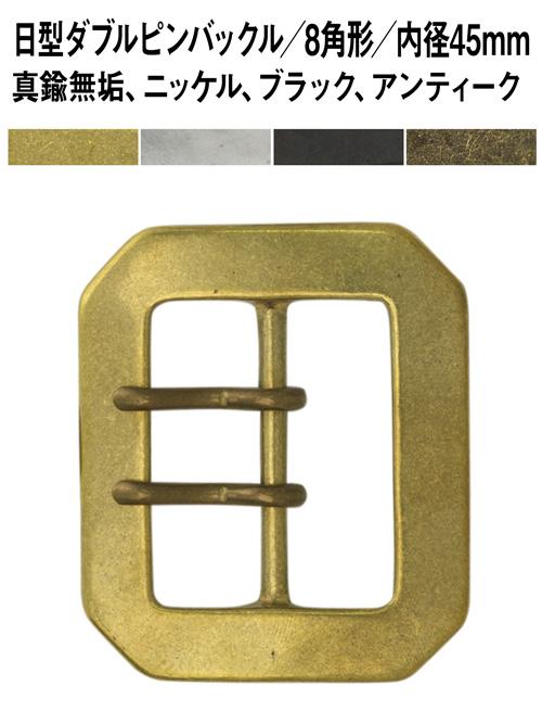 日型ダブルピンバックル/8角形/内径45mm [br] [10%OFF]