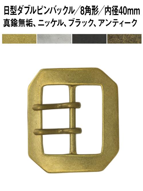 日型ダブルピンバックル/8角形/内径40mm [br] [10%OFF]