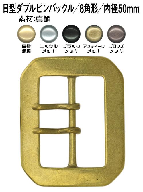 日型ダブルピンバックル/8角形/内径50mm [br]