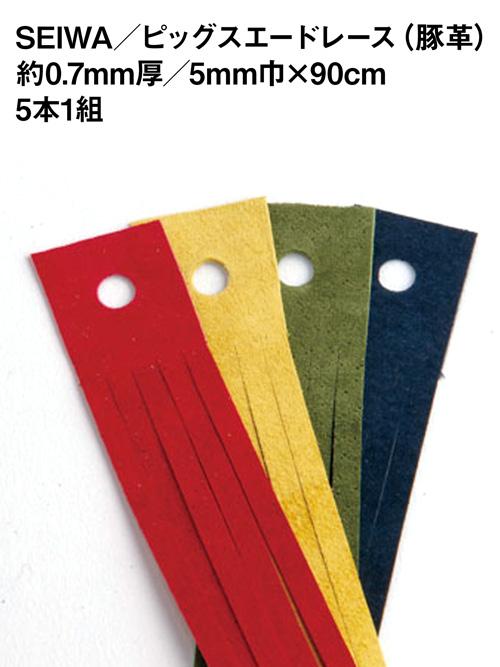ピッグスエードレース/5mm巾×90cm/5本1組 [SEIWA]