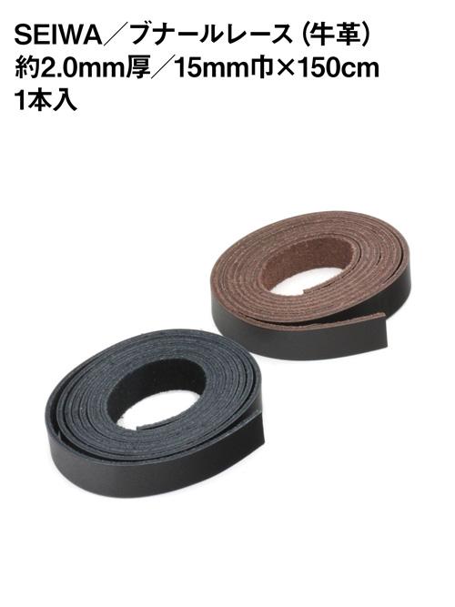 ブナールレース/15mm巾×150cm [SEIWA]