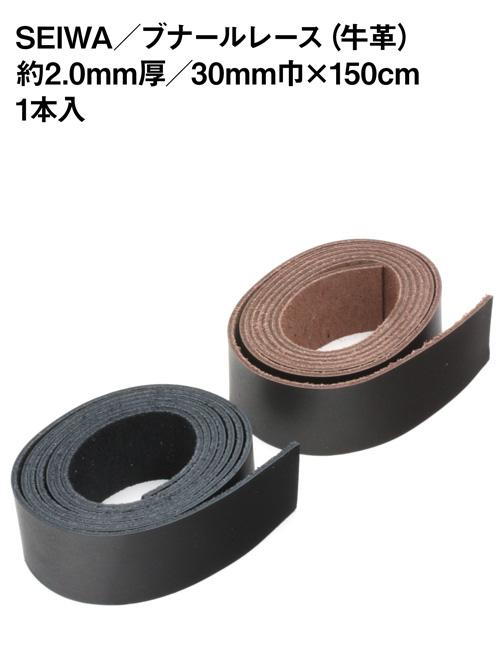 ブナールレース/30mm巾×150cm [SEIWA] [50%OFF]