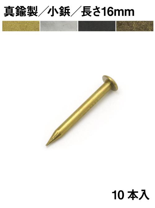 小鋲/真鍮製/長さ16mm【10本】 [ポイント40倍]