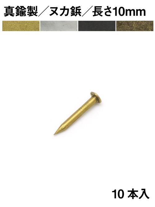 ヌカ鋲/真鍮製/長さ10mm【10本】 [ポイント40倍]