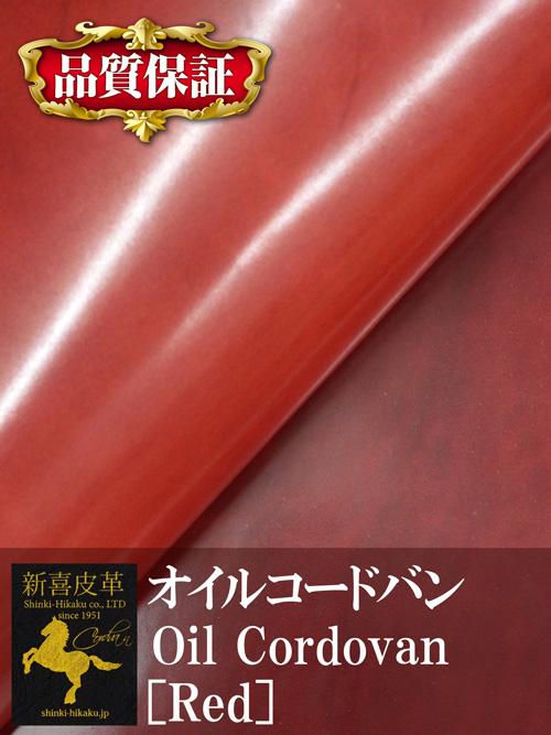 馬革・オイルコードバン【品質保証21cm角】レッド  [新喜皮革]