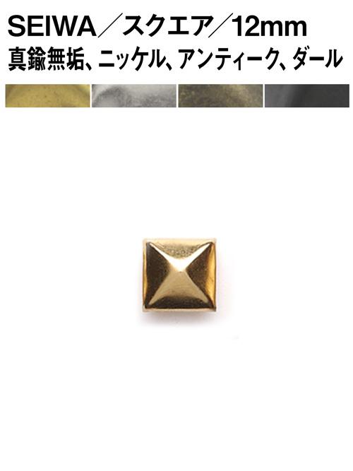 スクエアスタッズ/12mm【5コ】 [SEIWA]