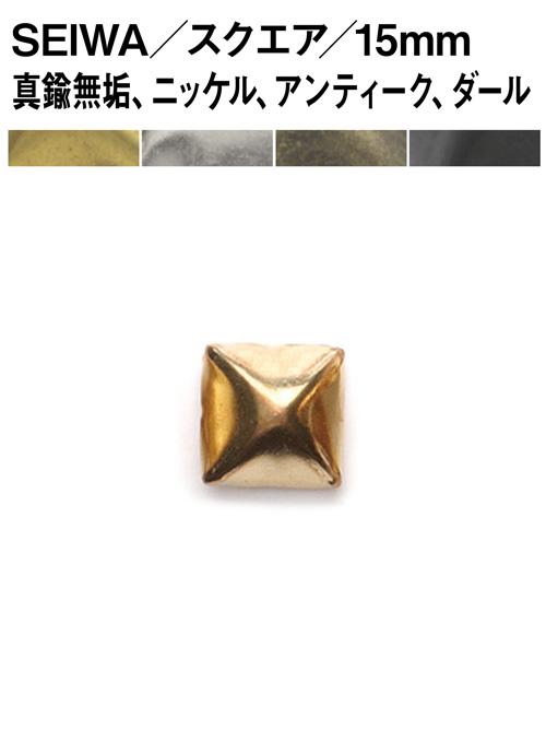 スクエアスタッズ/15mm【5コ】 [SEIWA] [20%OFF]