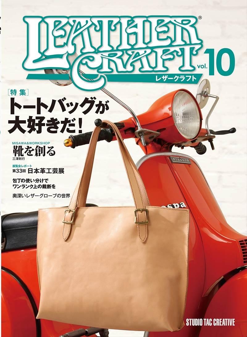 【型紙付き本】レザークラフト Vol.10[特集]トートバッグが大好きだ! [ポイント30倍]