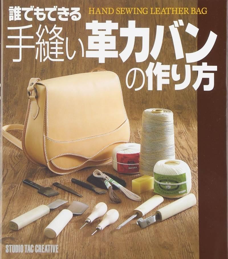 【型紙付き書籍】手縫い革カバンの作り方 [ポイント30倍]