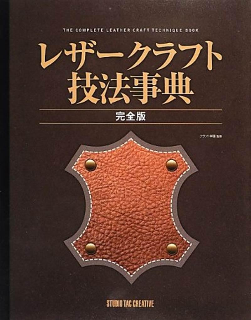 書籍/レザークラフト技法事典 完全版