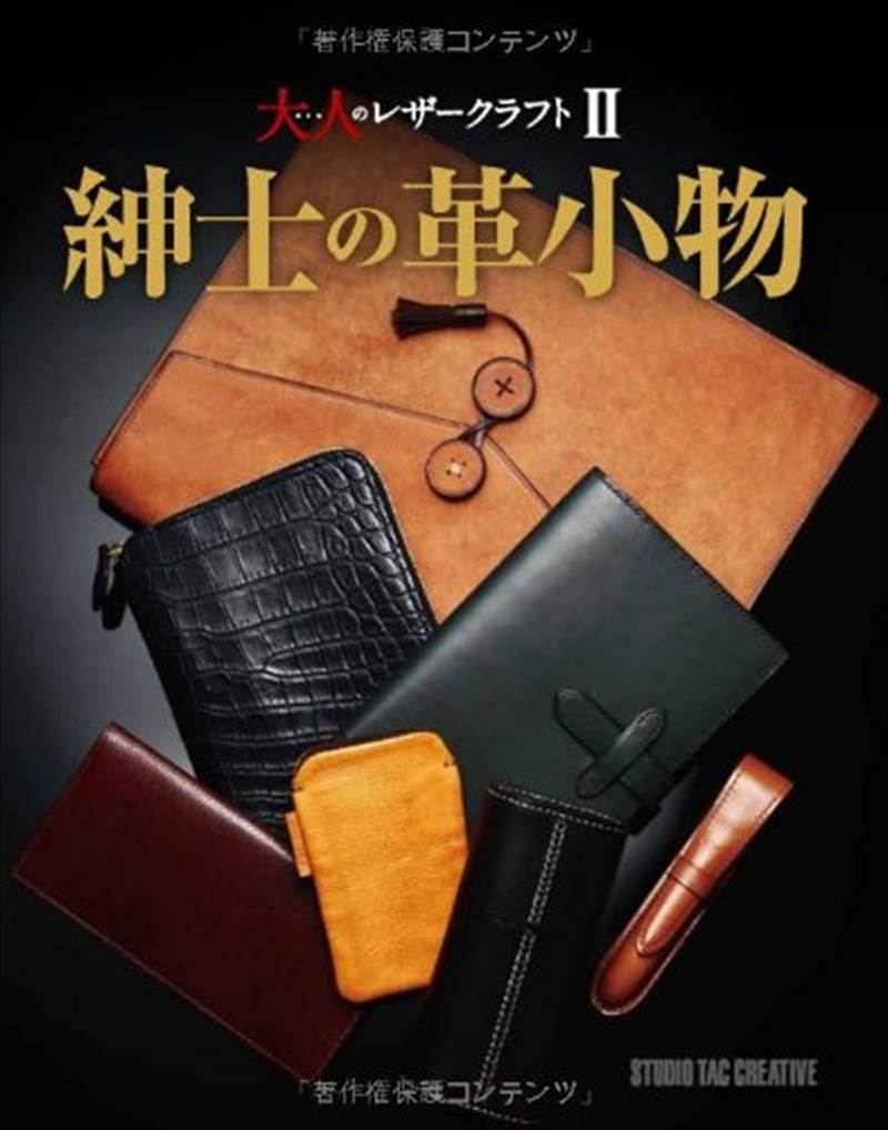 【型紙付き本】大人のレザークラフト2 紳士の革小物