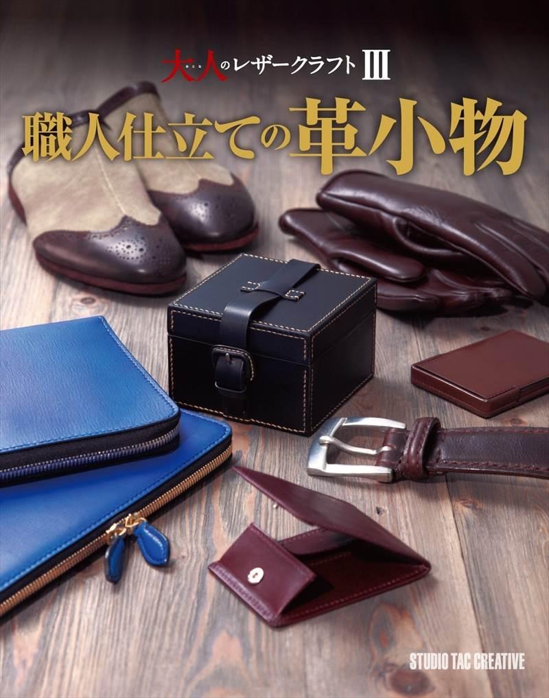 【型紙付き本】大人のレザークラフト3 職人仕立ての革小物