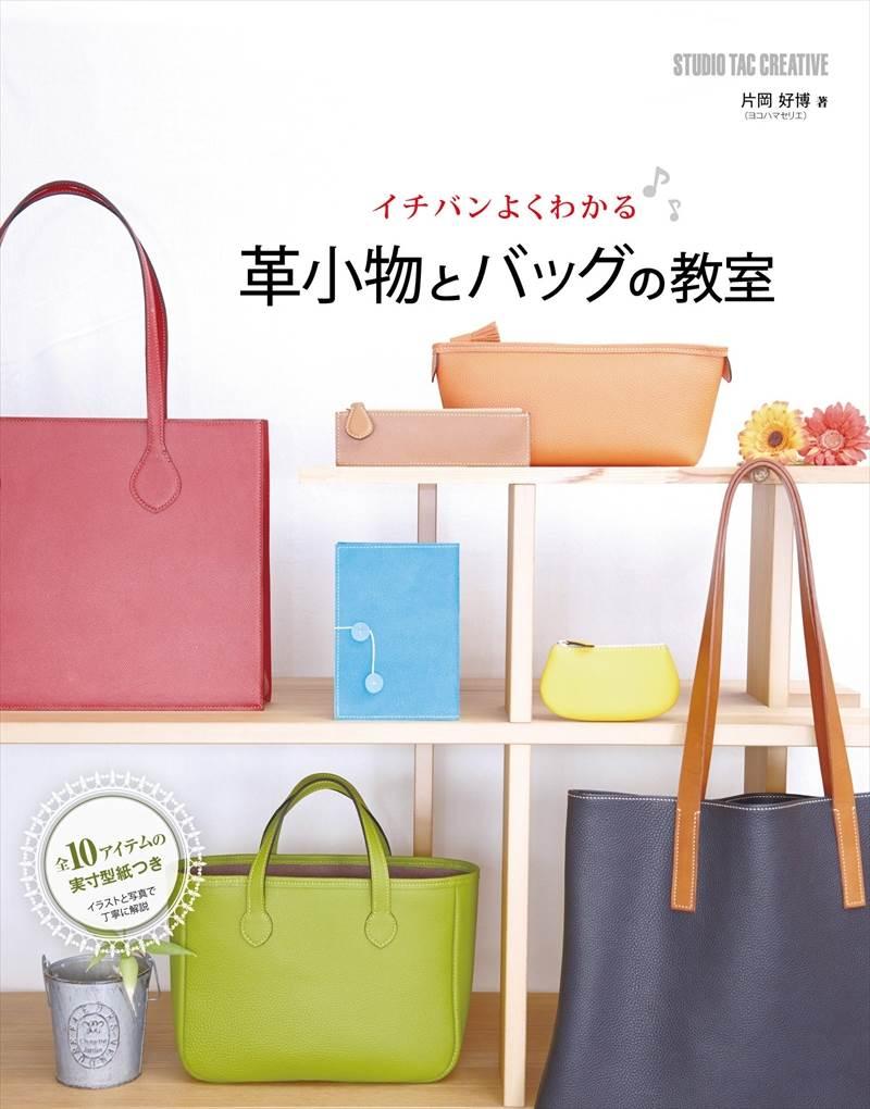 書籍/イチバンよくわかる 革小物とバッグの教室