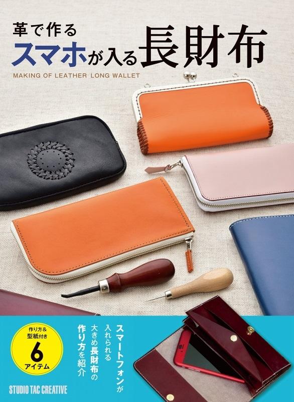 【型紙付き本】革で作るスマホが入る長財布