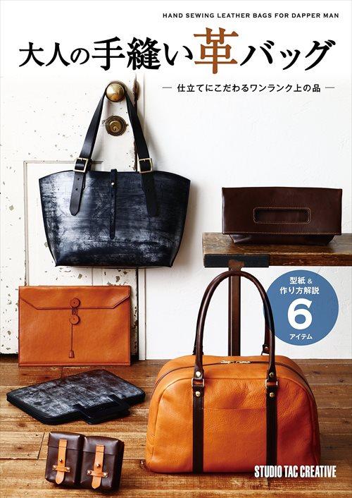 【型紙付き本】大人の手縫い革バッグ 仕立てにこだわるワンランク上の品
