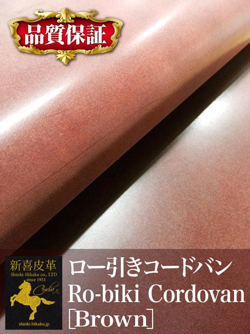 コードバン【品質保証21cm角】ロー引き加工/ブラウン  [新喜皮革]