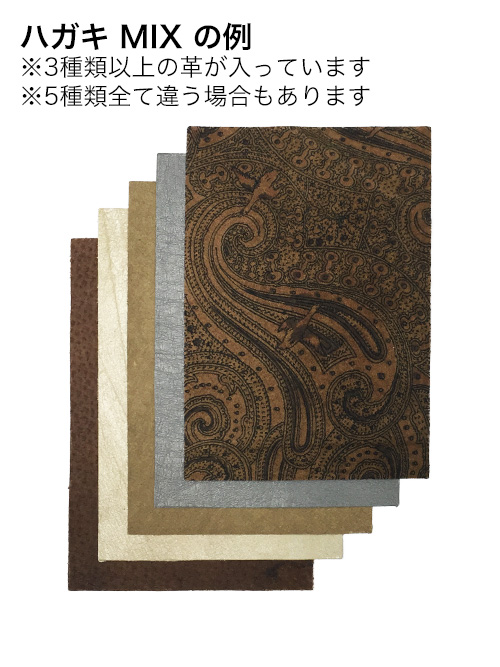 豚革【四角切革5枚セット】カラーMIX