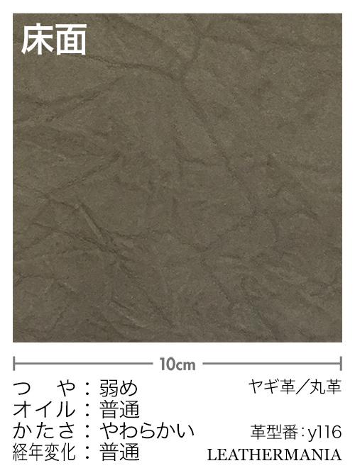 ヤギ革【丸革】スエード/ウォッシュ加工/0.5mm/グレイ [50%OFF]