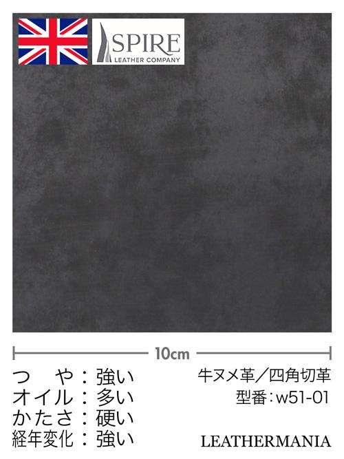 牛ヌメ革【各サイズ】ブライドルレザー/ブラック