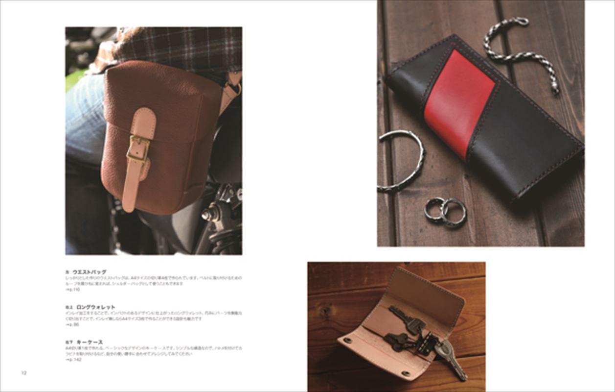 【型紙付き書籍】A4サイズの切り革で作るレザークラフト(増補・改定版)