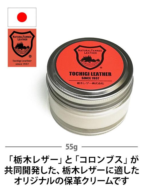 栃木レザー/保革クリーム【55g】