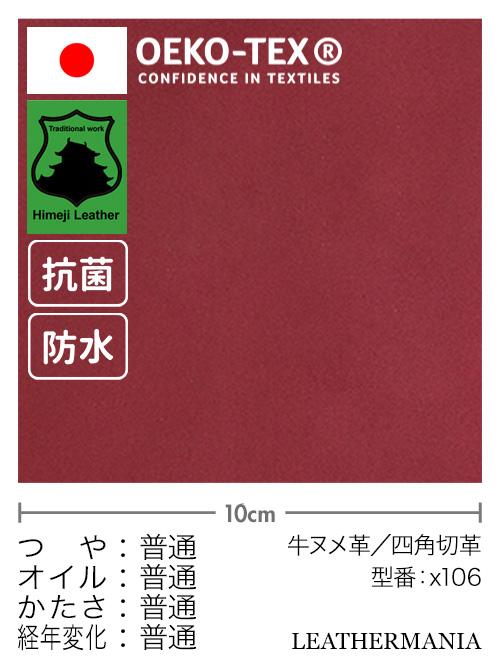 牛ヌメ革【30cm幅】抗菌本革/リリーフマット/レッド