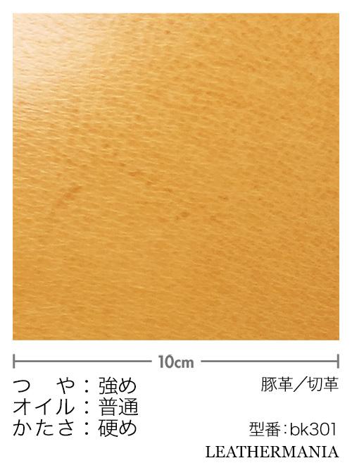 豚革【各サイズ】アメ豚