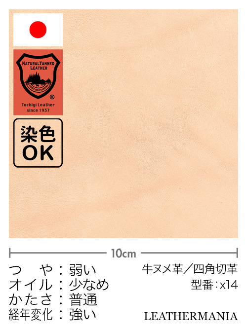 牛ヌメ革【30cm幅】栃木レザー/すっぴん/ナチュラル