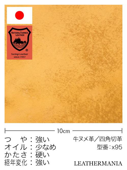 牛ヌメ革【30cm幅】栃木レザー/ウォーターエイジング/イエロー系
