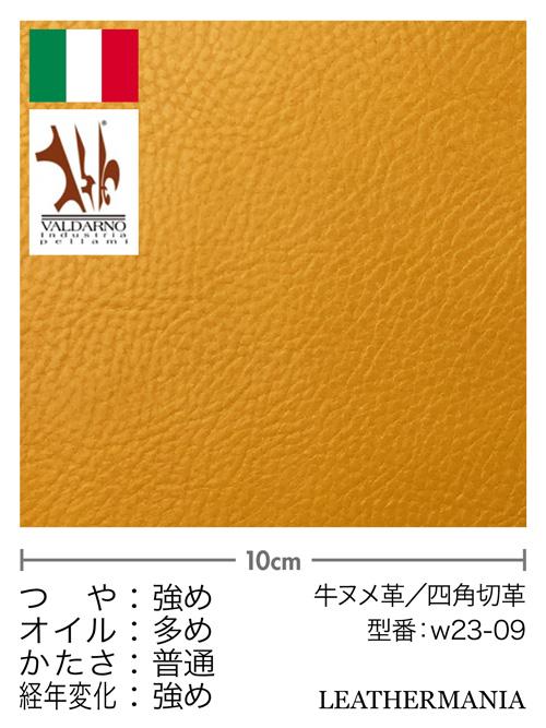 牛ヌメ革【各サイズ】トスカーナ/イエロー