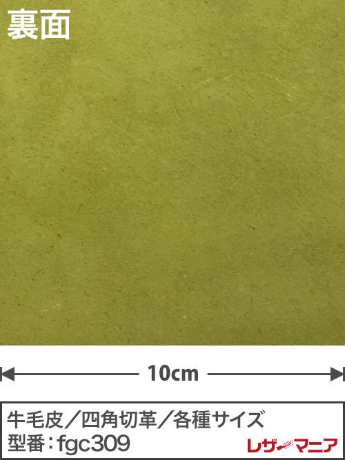 牛毛皮【各サイズ】1.5mm/イエロー