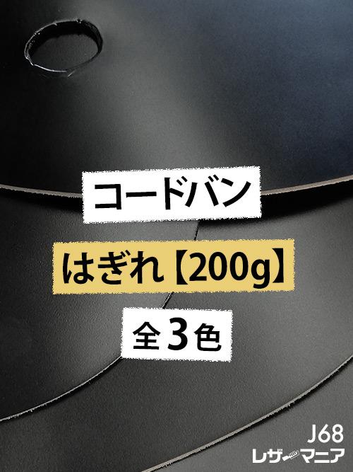 コードバンはぎれ【200g】全3色
