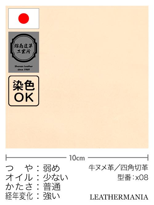 牛ヌメ革【30cm幅】昭南皮革/タンロー