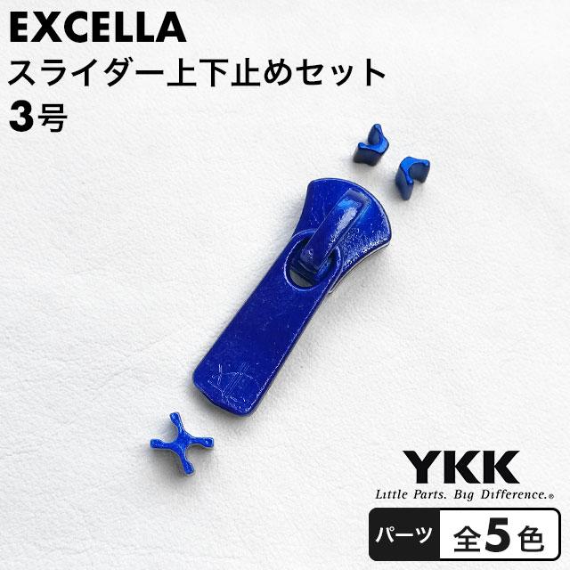 ファスナーパーツ/エクセラ用/スライダー上下止めセット/3号/アルマイト【10組】 [YKK]