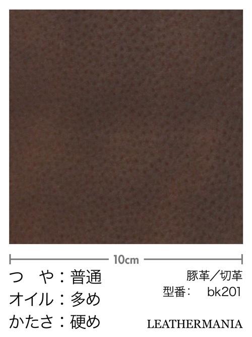 【各サイズ】豚床革/ヴィンテージ調/オイル仕上げ/ブラウン [ハガキが50%OFF]