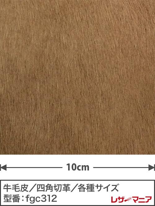 牛毛皮【各サイズ】1.5mm/薄茶 [10%OFF]