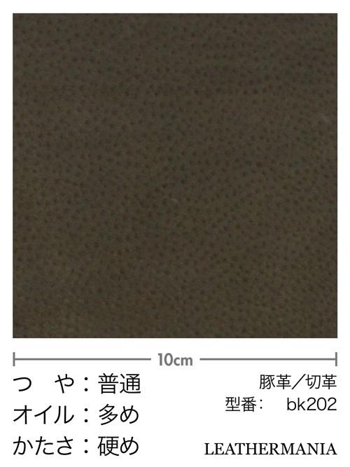 豚床革【各サイズ】ヴィンテージ調/オイル仕上げ/カーキ [10%OFF]
