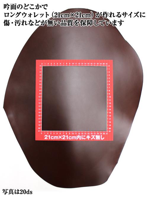 コードバン【品質保証21cm角】顔料仕上げ/チョコ [新喜皮革]